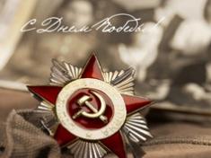 Вечная память и гордость!